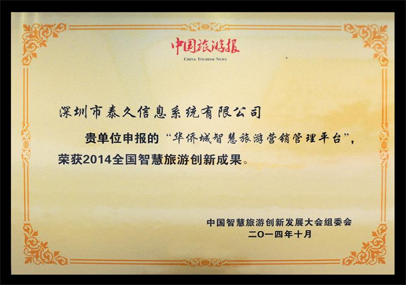 """日前,由中国旅游报社主办的2014中国智慧旅游创新发展大会""""在北京举办。国家旅游局、中国旅游报、台湾智慧旅游产业协会、浙江省旅游局等旅游主管部门相关领导莅临大会,并与搜狐集团、泰久信息、巅峰智业旅游等众多智慧旅游科技公司就""""智慧旅游""""展开研讨。会上,我司华侨城智慧旅游营销管理平台喜获""""2014年全国智慧旅游创新成果奖""""。"""